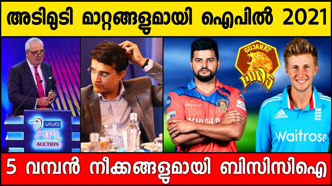 Download 5 BIG CHANGES IN IPL2021 | IPL MEGA AUCTION 2021 | LATESTIPL NEWS MALAYALAM | NEW RULES IN IPL2021 |