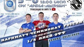 Париматч Суперлига 1 4 плей офф Норильский никель Синара Екатеринбург Матч 3