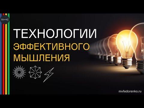 Технологии эффективного мышления | ЛИДЕР
