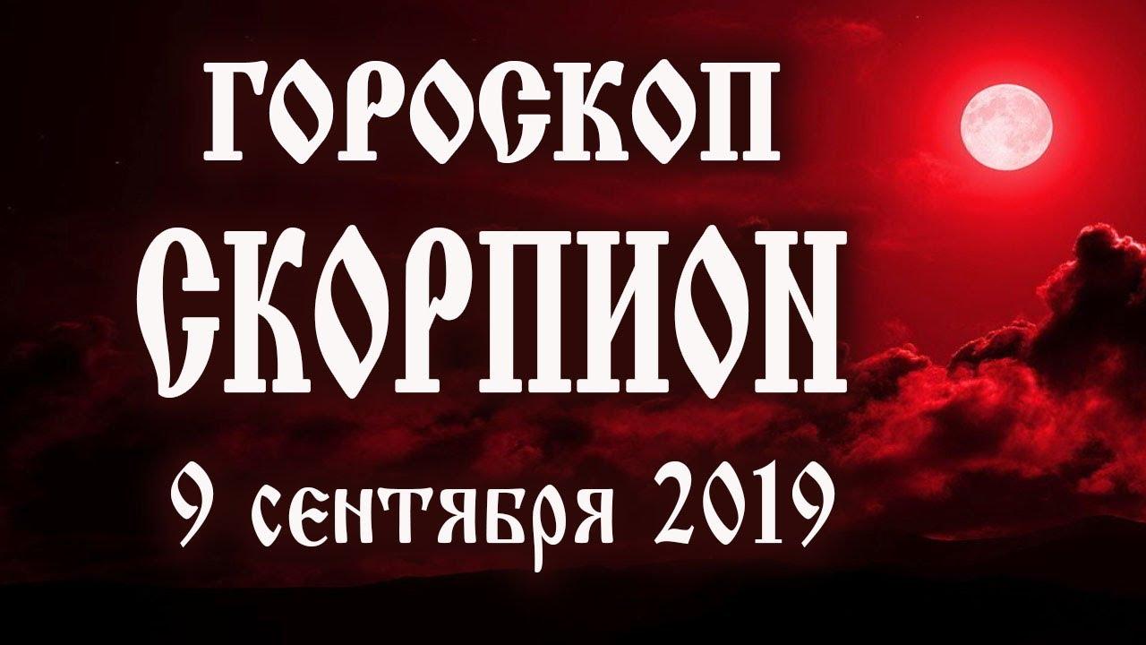 Гороскоп на сегодня 9 сентября 2019 года Скорпион ♏ Полнолуние через 5 дней