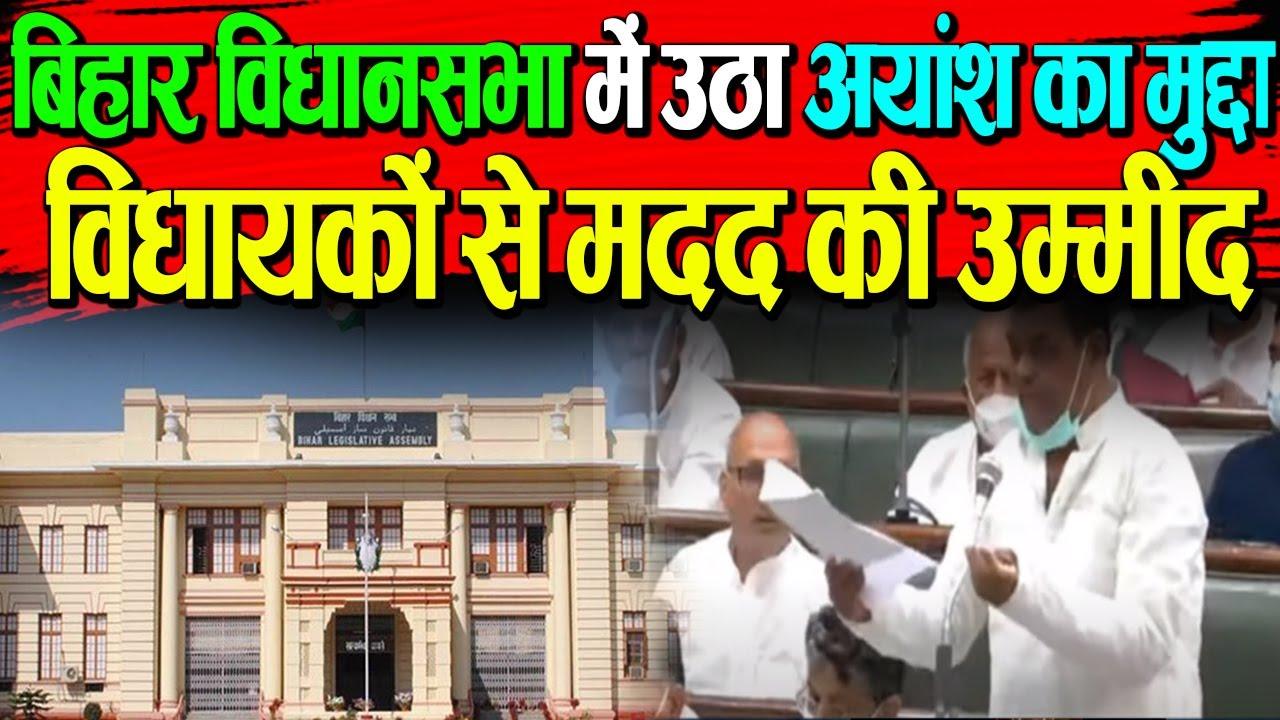 बिहार विधानसभा में उठा अयांश का मुद्दा, विधायकों से मदद की उम्मीद
