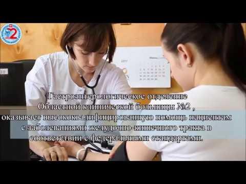 Гастроэнтерологическое отделение ГБУ РО ОКБ №2