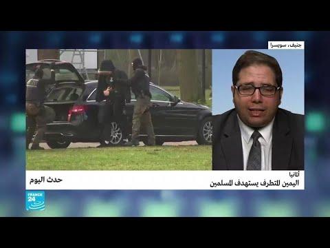 ألمانيا: اليمين المتطرف يستهدف المسلمين  - 21:00-2020 / 2 / 19