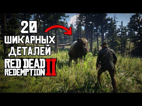 20 НЕРЕАЛЬНЫХ деталей и мелочей в Red Dead Redemption 2