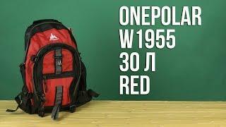 Розпакування Onepolar W1955 30 л Red
