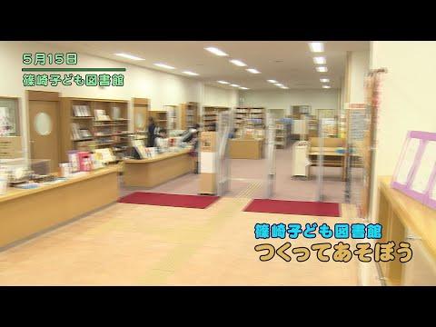 篠崎子ども図書館 つくってあそぼう