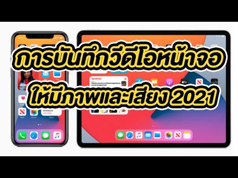 วิธีบันทึกวีดีโอหน้าจอให้มีภาพและเสียง : ในไอโฟน ปี 2021 (IOS)