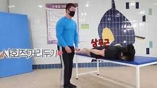 [온라인 수영강의] (1강) 자유형 영법과 팔 동작 근력강화 운동