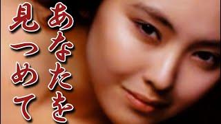 女優の真行寺君枝さん、覚えてらっしゃいますか? 70年代『ゆれる、まなざし』というキャッチの某大手化粧品会社のCMで 日本中がその美しさに衝撃を受けたことを!