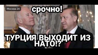 ТУРЦИЯ ВЫХОДИТ ИЗ НАТО