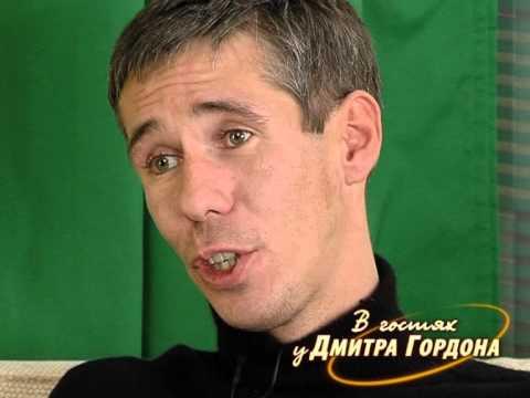 """Алексей Панин. """"В гостях у Дмитрия Гордона"""". 1/2 (2010)"""