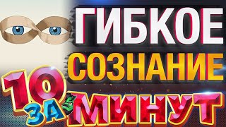 Гибкое сознание за 10 минут от Евгения Вольнова