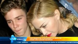 Сына Мадонны оставили с отцом