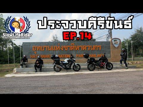EP.14 : ประจวบคีรีขันธ์ Prachuap Khiri Khan [Slow Life Rider II]