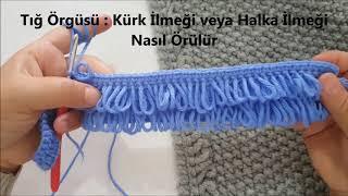 KÜrk İlmeĞİ - Halka İlmeĞİ Nasıl Örülür - How To Knit The Fur Wart Or The Ring W