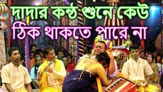 সঞ্জয় দাদার কীর্তন শুনে কেউ ঠিক থাকতে পারে না | শ্রী শ্রী কৃষ্ণভক্ত সম্প্রদায় | Hindu Music
