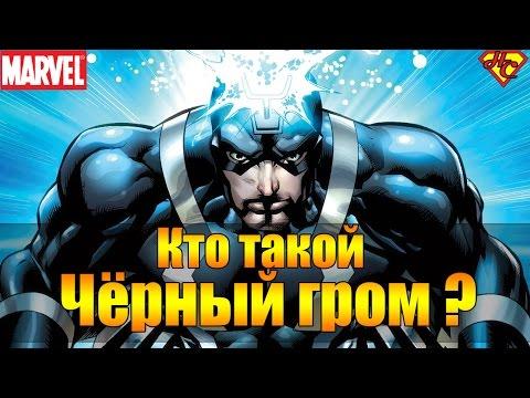 Черный Гром Происхождение. Черный Гром История Персонажа. Black Bolt Origin. Marvel