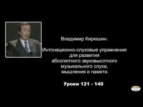 Интонационно-слуховые упражнения В. В. Кирюшина, №121-140