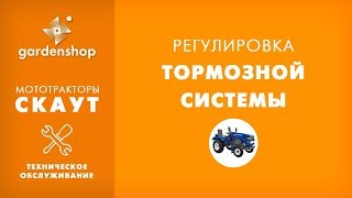 Регулировка тормозной системы. Обзор для сайта gardenshop.com.ua