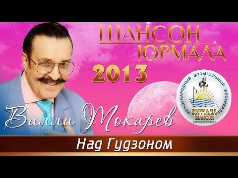 Вилли Токарев - Над Гудзоном (Шансон - Юрмала 2013)