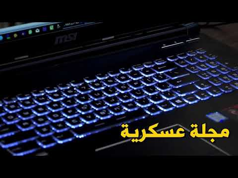 المركز الإعلامي لمجلس منبج العسكري يصدر العدد الأول من مجلة آفاق منبج27/2/2019