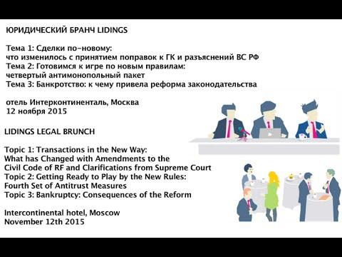 Lidings Legal Brunch: