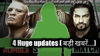 Roman Reigns Vs Brock Lesnar Result Teased ! Roman Dream Match ! Goldberg vs booker T
