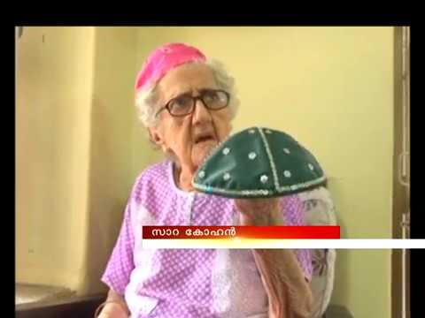 Sarah Cohen, the Oldest Living Jew in Mattancherry, Kochi