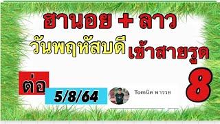 มาต่อล่าหุ้น #ลาว+ฮานอย5/8/64