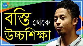 উইলসন বিশ্বকর্মা ও বিটটুর উত্তরণের গল্প | Wilson Vishwakarma | Bangla Motivational Video