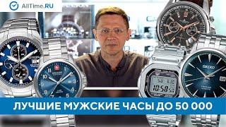 ТОП 5 мужских часов до 50 000 рублей. Какие часы выбрать мужчине? Alltime