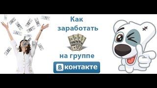 Сколько зарабатывают на группах Вконтакте