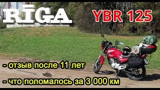 отзыв владельца после 55 000 км. Yamaha YBR 125