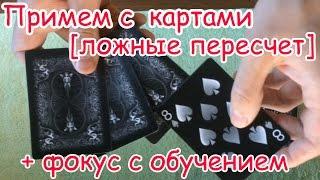 Карточный прием + фокус с данным приемом  (обучение)(Отличные прием ложного пересчета + карточный фокус с ложным пересчетом - обучение. Видео обучение карточно..., 2015-06-18T05:48:27.000Z)