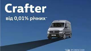 Volkswagen Crafter зі складу з фінансуванням від 0,01% річних