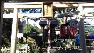 滝王子稲荷神社---東京都品川区