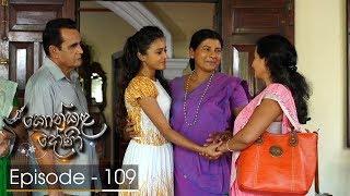 Konkala Dhoni | Episode 109 - (2018-04-09) | ITN Thumbnail