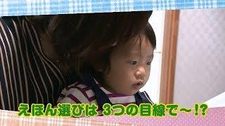 【公式】「えほん選びは3つの目線で~!?」(10月22日放送)|テレビ西日本 thumbnail