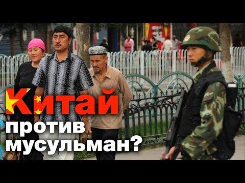 Китай - друг или враг ислама?! За и против