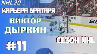 NHL 20 | КАРЬЕРА ЗА ВРАТАРЯ | РЕЖИМ ПРОФИ #11 СЕЗОН НХЛ
