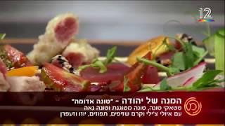 מאסטר שף עונה 7  פרק 2 | האודישן של יהודה עמר