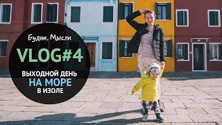 VLOG #4 Выходной день на море в Изоле | 31.03 Словения
