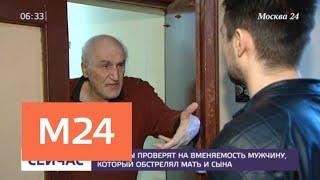 Смотреть видео Уголовное дело возбудили в отношении мужчины, который обстрелял мать и сына - Москва 24 онлайн