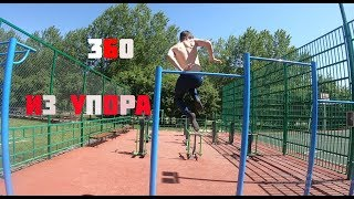 Как сделать 360 из упора за 2 минуты|обучение Street Workout