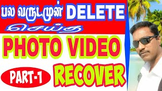 HOW TO RECOVER DELETE PHOTO VIDEO. PART -1