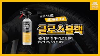 글로스브로 글로스블랙 사용방법 GLOSSBRO GLOSS BLACK HOW TO USE (타이어드레싱, 플라스틱관리, 타이어코팅)