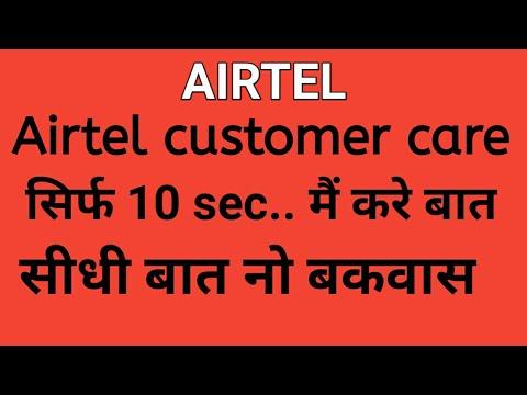 Airtel customer care call ( सीधी बात नो बकवास )