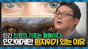 김경일 인지심리학자 #04   인류는 이렇게 진화했다! 원시시대부터 개와 협동했던 인간들   #어쩌다어른 #사피엔스
