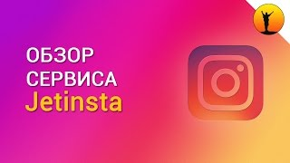 Розкрутка instagram за допомогою сервісу Jetinsta
