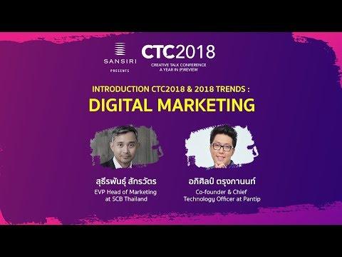 Creative Talk Conference 2018 - 2018 Trends : DIGITAL MARKETING